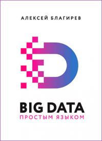 Big data простым языком. Алексей Благирев, Наталья Хапаева