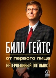 Билл Гейтс. От первого лица. Нетерпеливый оптимист. Билл Гейтс, Лиза Рогак