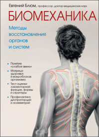 Биомеханика. Евгений Блюм