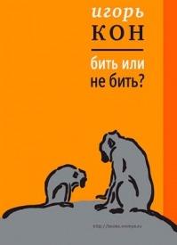 Бить или не бить? Игорь Кон