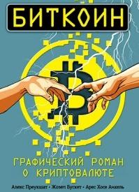 Биткоин. Графический роман о криптовалюте. Алекс Преукшат, Арес Хосе Анхель, Жозеп Бускет