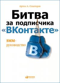 Битва за подписчика «ВКонтакте». Артем Сенаторов