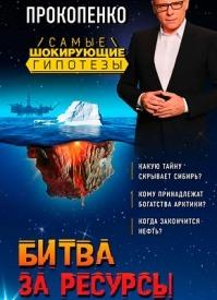 Битва за ресурсы. Игорь Прокопенко