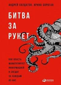 Битва за Рунет. Ирина Бороган, Андрей Солдатов