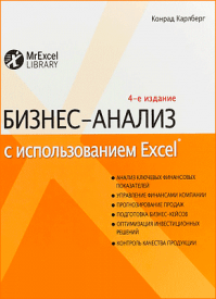 Бизнес-анализ с использованием Excel
