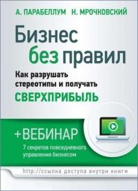 Бизнес без правил. Николай Мрочковский, Андрей Парабеллум