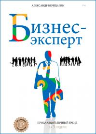 Бизнес-эксперт. Александр Верещагин