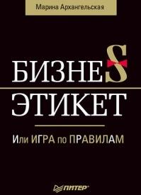 Бизнес-этикет, или Игра по правилам. Марина Архангельская