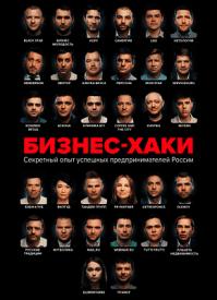БИЗНЕС-ХАКИ. Секретный опыт успешных предпринимателей России.