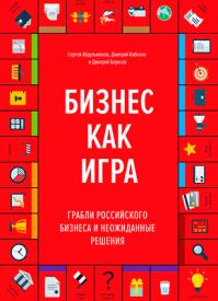 Бизнес как игра. Сергей Абдульманов, Дмитрий Кибкало, Дмитрий Борисов