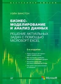Бизнес-моделирование и анализ данных. Уэйн Винстон