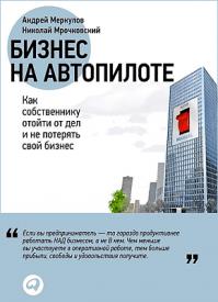 Бизнес на автопилоте. Николай Мрочковский, Андрей Меркулов