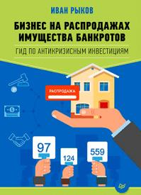 Бизнес на распродажах имущества банкротов. Иван Рыков