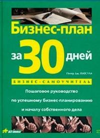 Бизнес-план за 30 дней. Питер Дж. Патсула