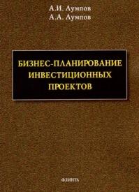 Бизнес-планирование инвестиционных проектов. Алексей Лумпов, Андрей Лумпов