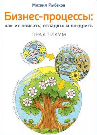 Бизнес-процессы. Михаил Рыбаков