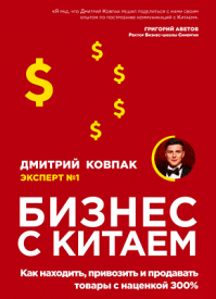 Бизнес с Китаем. Дмитрий Ковпак