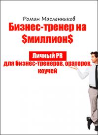 Бизнес-тренер на миллион. Роман Масленников