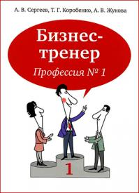 Бизнес-тренер. Профессия №1. Алексей Сергеев, Татьяна Коробенко