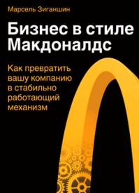 Бизнес в стиле «Макдоналдс». Марсель Зиганшин