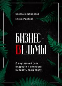 Бизнес-ведьмы. Светлана Комарова, Елена Рисберг