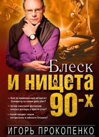 Блеск и нищета 90-х. Игорь Прокопенко