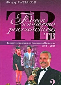 Блеск и нищета российского ТВ. Федор Раззаков