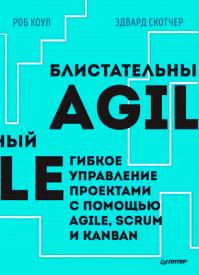 Блистательный Agile. Роб Коул, Эдвард Скотчер