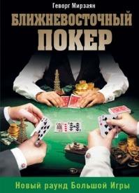 Ближневосточный покер. Новый раунд Большой Игры. Геворг Мирзаян