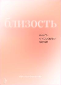 Близость. Наталья Фомичева
