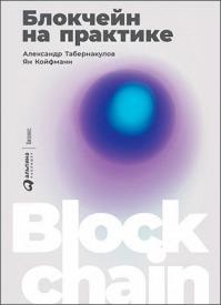 Блокчейн на практике. Александр Табернакулов, Ян Койфманн
