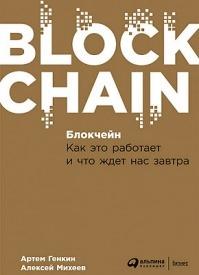 Блокчейн. Артем Генкин, Алексей Михеев
