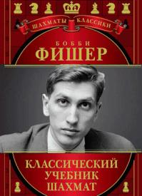 Бобби Фишер. Николай Калиниченко