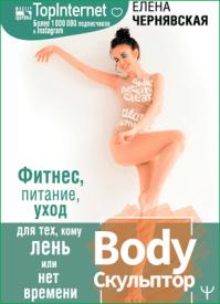 BodyСкульптор. Елена Чернявская