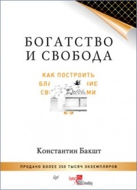 Богатство и свобода. Как построить благосостояние своими руками. Константин Бакшт
