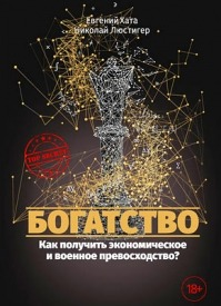 Богатство. Николай Люстигер, Евгений Хата