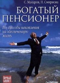 Богатый пенсионер. Сергей Макаров, Н. Ю. Смирнова