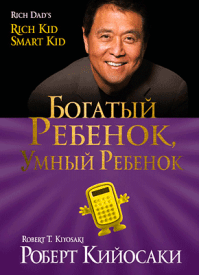Богатый ребёнок, умный ребёнок. Роберт Кийосаки, Шэрон Лектер