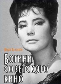 Богини советского кино. Федор Раззаков