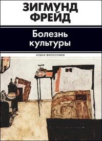 Болезнь культуры (сборник). Зигмунд Фрейд