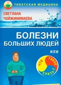 Болезни больших людей, или Что такое слизь? Светлана Чойжинимаева