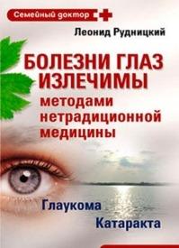 Болезни глаз излечимы методами нетрадиционной медицины. Леонид Рудницкий
