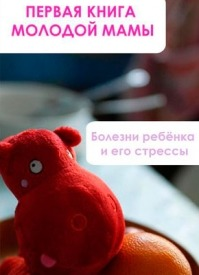 Болезни ребёнка и его стрессы. Илья Мельников