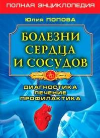 Болезни сердца и сосудов. Диагностика, лечение, профилактика. Юлия Попова