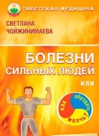 Болезни сильных людей, или Как обуздать желчь? Светлана Чойжинимаева