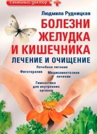 Болезни желудка и кишечника: лечение и очищение. Людмила Рудницкая