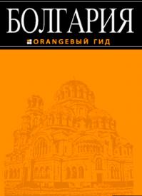 Болгария. И. В. Тимофеев