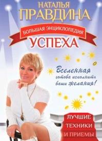 Большая энциклопедия успеха. Наталья Правдина