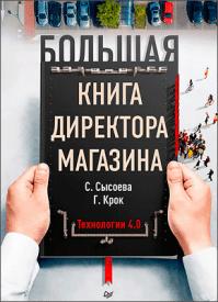 Большая книга директора магазина. Светлана Сысоева, Гульфира Крок