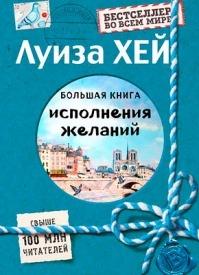 Большая книга исполнения желаний. Луиза Хей